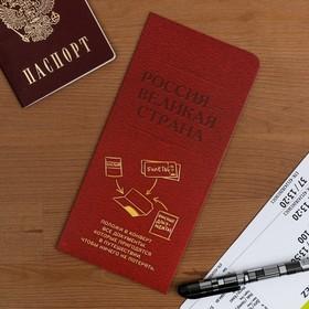 """Конверт туристический """"Россия великая"""", 21 х 10 см - фото 4639048"""