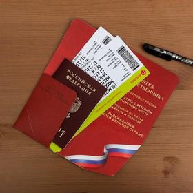"""Конверт туристический """"Россия великая"""", 21 х 10 см - фото 4639049"""