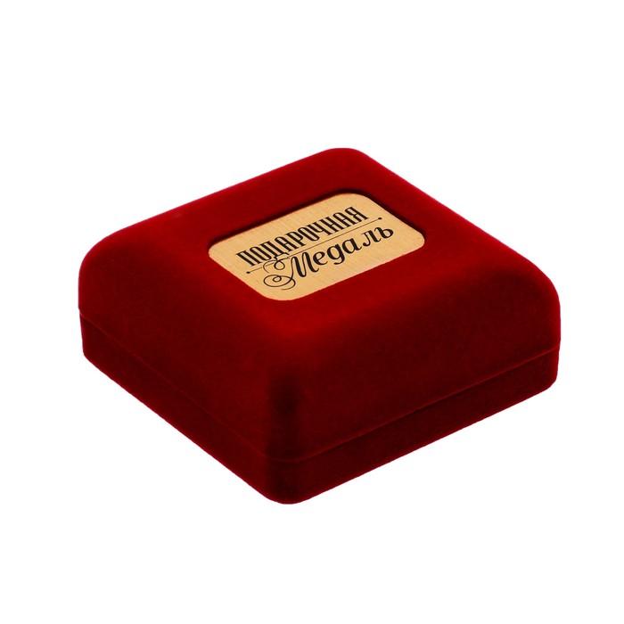 """Медаль """"Лучший учитель"""" в бархатной коробке"""