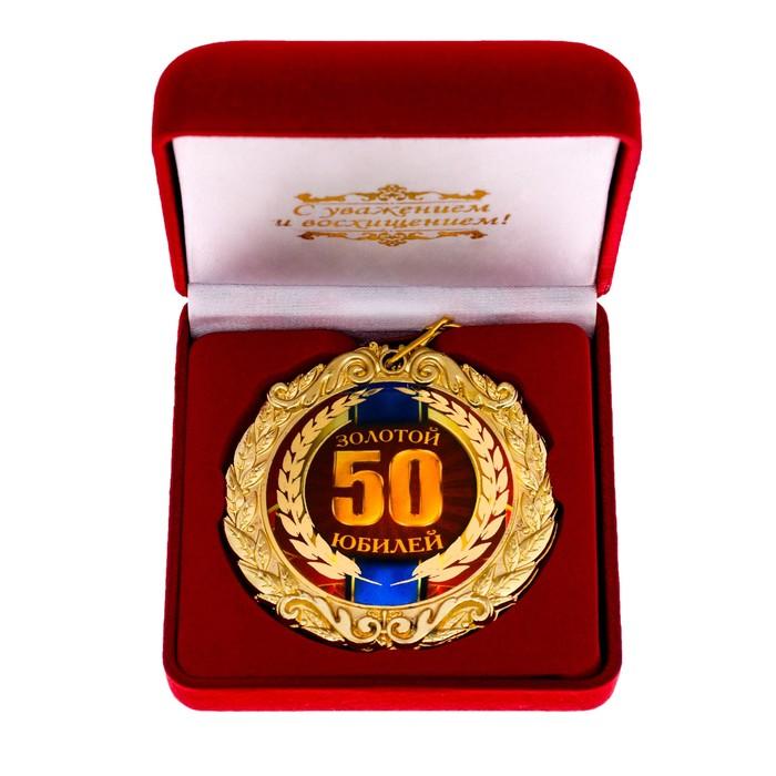 """Медаль """"50 золотой юбилей"""" в бархатной коробке"""