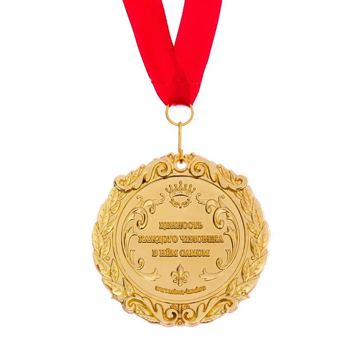 """Медаль """"Лучший преподаватель"""" в бархатной коробке"""