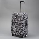 """Чехол для чемодана """"Узоры"""", 20"""", цвет чёрный/белый"""