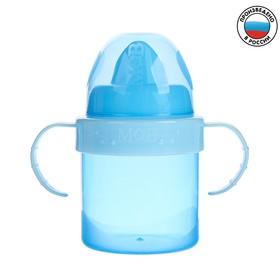Поильник детский с твёрдым носиком с ручками, 150 мл, от 5 мес., цвет голубой/синий