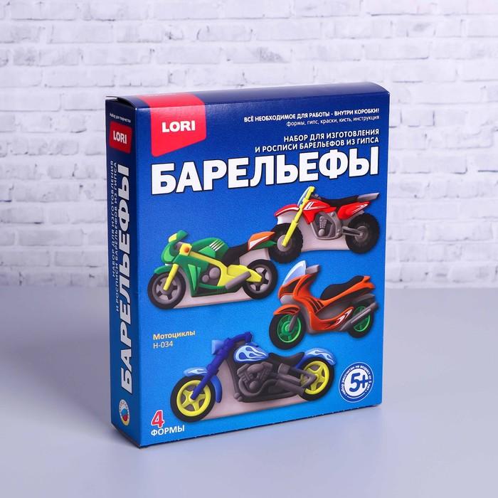 """Набор для отливки барельефов """"Мотоциклы"""""""