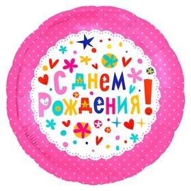 """Шар фольгированный 18"""" «С днём рождения» с клапаном, круг, цвет розовый"""