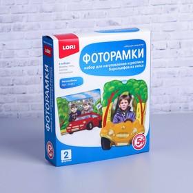"""Фоторамка """"Автомобили"""" рамка: 16 × 12 см"""