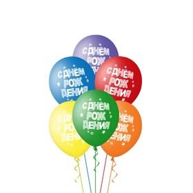 """Шар латексный 14"""" «С днём рождения», набор 50 шт., цвета МИКС"""