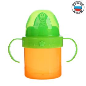 Поильник детский с твёрдым носиком с ручками, 150 мл, от 5 мес., цвет оранжевый/зелёный