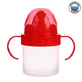 Поильник детский с твёрдым носиком с ручками, 150 мл, от 5 мес., цвет красный