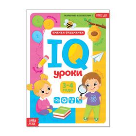 """Обучающая книга """"IQ уроки для детей от 3 до 4 лет"""" 20 стр."""