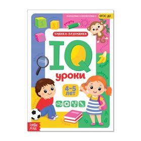 Годовой курс занятий «IQ уроки для детей от 4 до 5 лет», 20 стр.