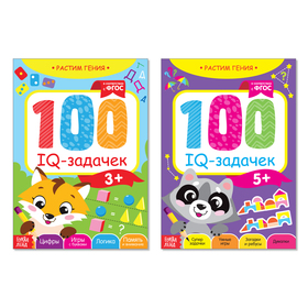 Книги набор «IQ задачки», 2 шт. по 44 стр.