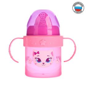 Детский поильник с твёрдым носиком «Кошечка Софи», с ручками, 150 мл, цвет розовый/фиолетовый