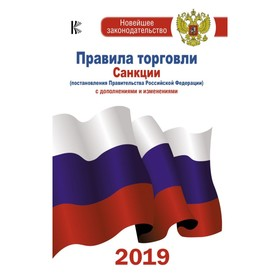 Правила торговли с изменениями и дополнениями по состоянию на 2019 год Ош