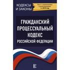 Гражданский процессуальный Кодекс Российской Федерации на 2019 год.