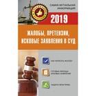 Жалобы, претензии, исковые заявления в суд на 2019 год.
