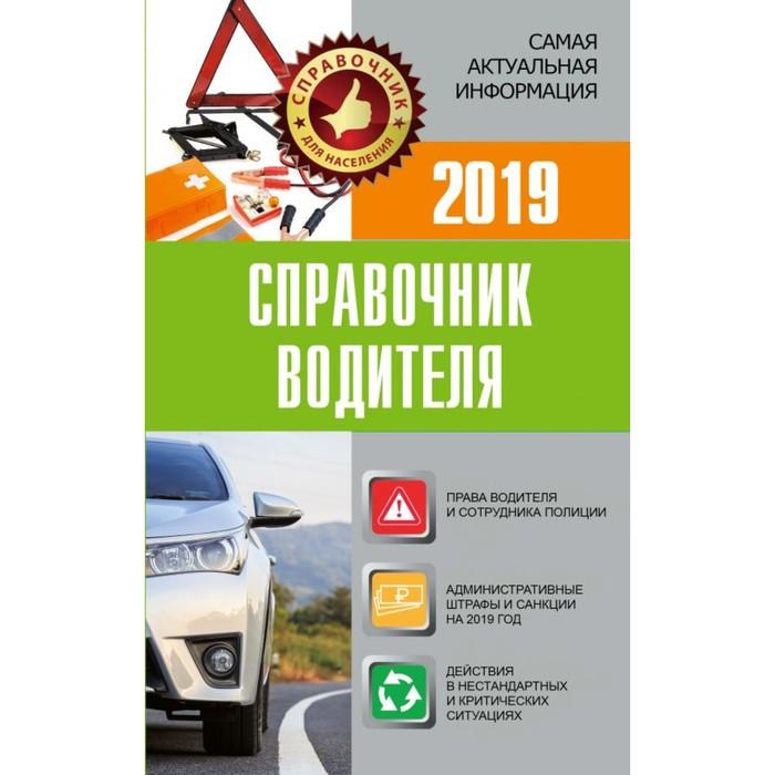 Справочник водителя 2019 года. Штрафы, оформление ДТП и нарушений, страхование