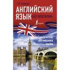 Английский язык без репетитора. Самоучитель английского языка. Бахурова Е. П.