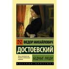 Бедные люди. Достоевский Ф. М.