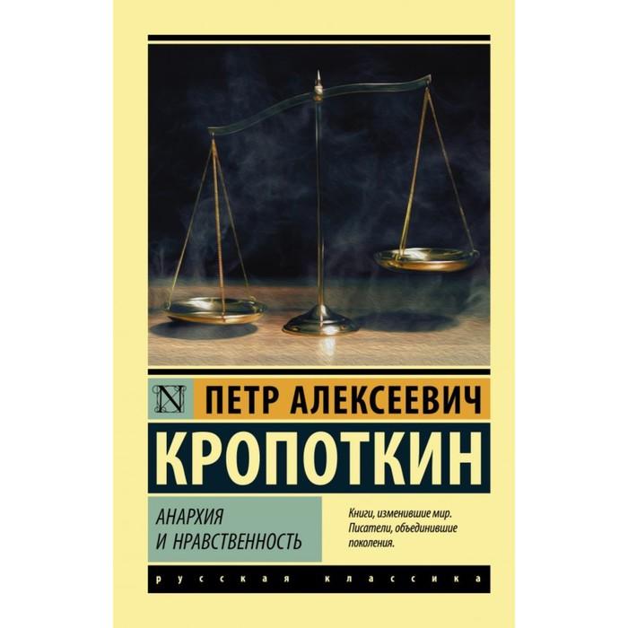 Анархия и нравственность. Кропоткин П. А.