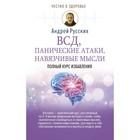 ВСД, панические атаки, навязчивые мысли: полный курс избавления. Русских А.