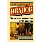 Летоисчисление от Иоанна. Иванов А. В.