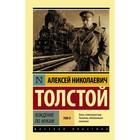 Хождение по мукам. Том II. Толстой А. Н.