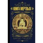 Бардо Тхёдол. Тибетская книга мёртвых. Боченков А. И.