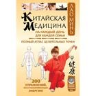 Китайская медицина на каждый день для каждой семьи. Минь Л.