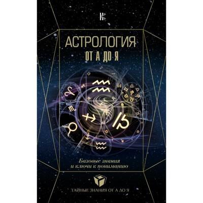 Астрология. Базовые знания и ключи к пониманию. Андреев П., Субботина Ю. А., Лозовой А. О.