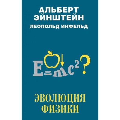 Эволюция физики. Эйнштейн А., Инфельд Л.