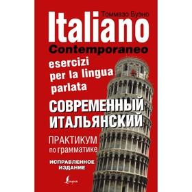 Современный итальянский. Практикум по грамматике. Буэно Т.