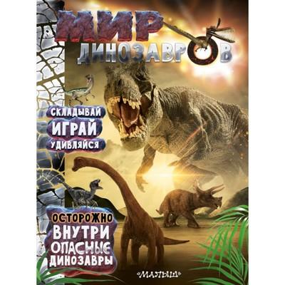 Мир динозавров. Складывай, играй, удивляйся. Станкевич С. А.