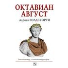 Октавиан Август. Революционер, ставший императором. Голдсуорти А.
