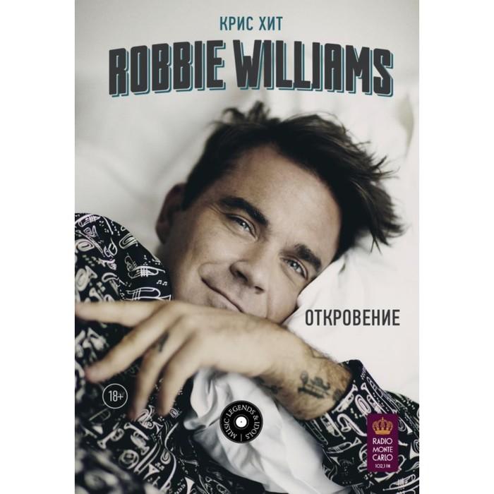 Robbie Williams: Откровение. Хит К.