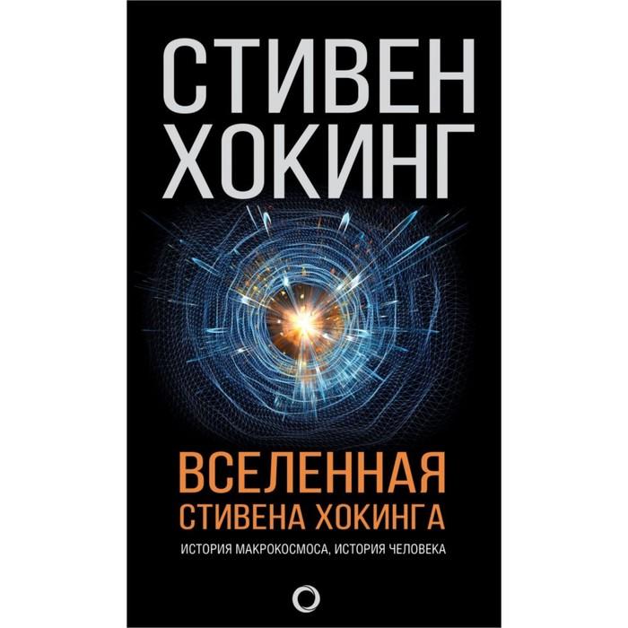 Вселенная Стивена Хокинга. История макрокосмоса. История человека. Хокинг С.
