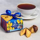 """Печенье с предсказаниями в коробочке """"8 Марта"""", тюльпаны, 3 шт."""
