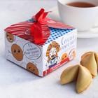 """Печенье с предсказаниями в коробочке """"Сегодня можно всё"""", 3 шт."""