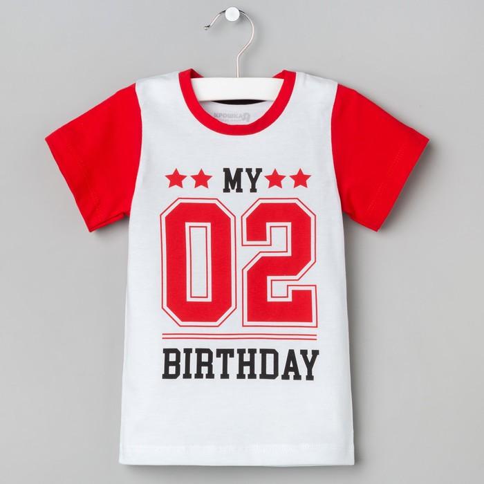 """Футболка Крошка Я """"2 день рождения"""", рост 86-92 см (р-р 28), белый"""