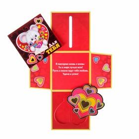 """Валентинка-конверт с сюрпризом """"Для тебя"""" Мышка с конвертом"""