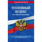 Уголовный кодекс Российской Федерации на 2018 год