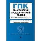Гражданский процессуальный кодекс Российской Федерации. + сравнительная таблица изменений.