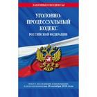 Уголовно-процессуальный кодекс Российской Федерации на 2018 год