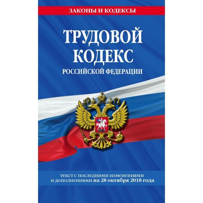 Трудовой кодекс Российской Федерации. 2018г