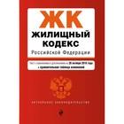 Жилищный кодекс Российской Федерации. + сравнительная таблица изменений.