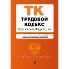 Трудовой кодекс Российской Федерации + сравнительная таблица изменений