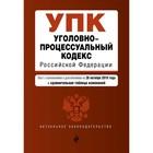 Уголовно-процессуальный кодекс Российской Федерации + сравнительная таблица изменений