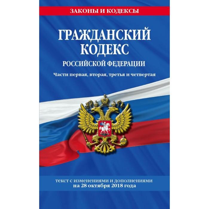 Гражданский кодекс Российской Федерации. Части 1-4.