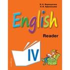 Английский язык. 4 класс. Книга для чтения. Верещагина И. Н., Афанасьева О. В.