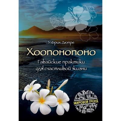 Хоопонопоно. Гавайские практики для счастливой жизни. Ульрих Д.